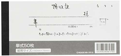 領収証 単式タイプ 50枚 和風 (3冊セット) WA-1RY...