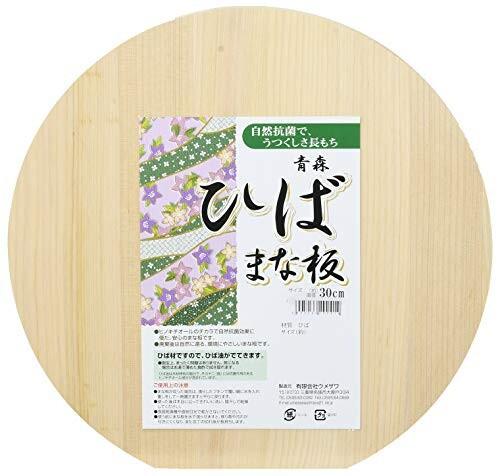 ウメザワ 木製まな板 青森ひば 丸型 中 直径30×...