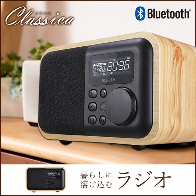 ワイドFM対応 インテリアラジオ 「Classica(クラ...
