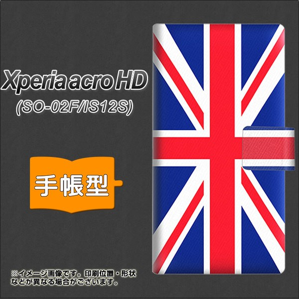 メール便送料無料 Xperia acro HD SO-03D / IS12S...