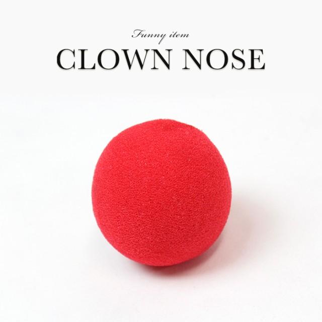 ピエロの鼻 トナカイの鼻 単品 クラウンノーズ コ...
