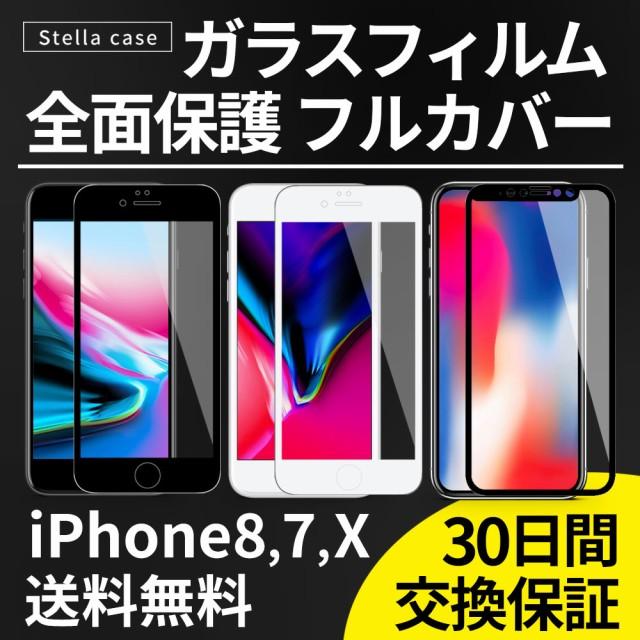 iPhone8 強化ガラス保護フィルム 全面 iPhone7 強化ガラス保護フィルム 全面 iPhone X 強化ガラス保護フィルム iPhone8Plus iPhone7Plus