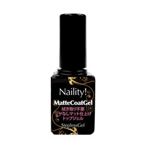 Naility! ステップレスジェル UVマットコートジェ...