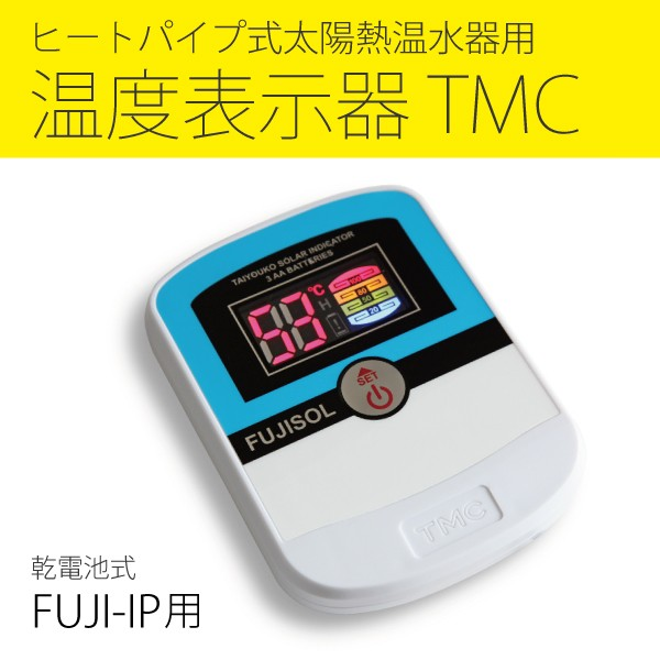 【乾電池で動く温度計】温度表示器TMC【太陽熱温...