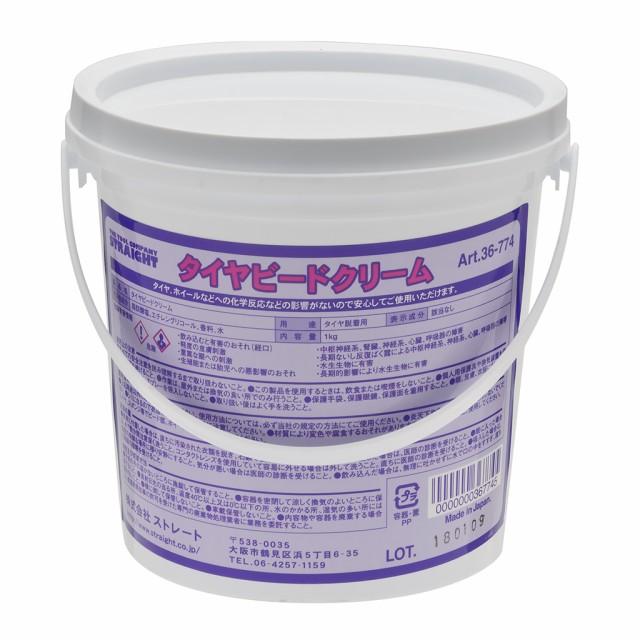ビードクリーム 1kg STRAIGHT/36-774 (STRAIGHT/...
