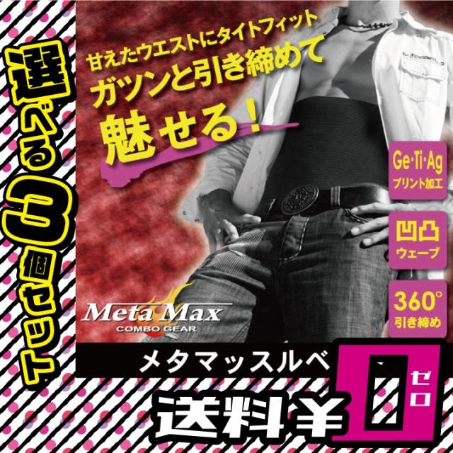 メタマッスルベルト 選べる3個セット【送料無料】...