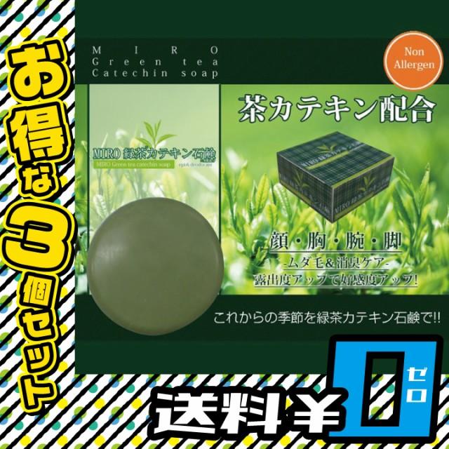 『MIRO 緑茶カテキン石鹸 epi&deodorant』【送料...