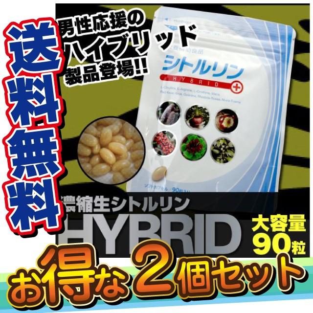 【+P5倍!!】『シトルリンハイブリッド(HYBRID)』...