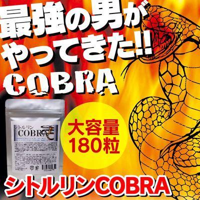 <+P10倍!!>『シトルリンコブラ(COBRA) 180粒』...