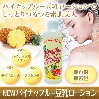 【クーポン使える!!】NEWパイナップル豆乳ローシ...