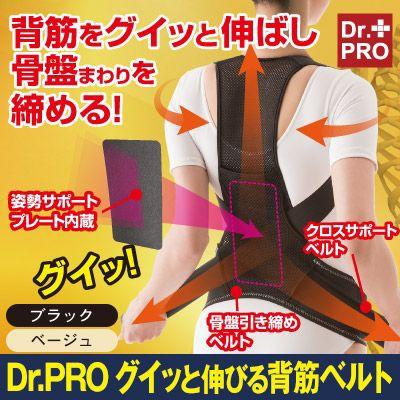 【+P10倍!!】『Dr.PRO グイッと伸びる背筋ベルト...