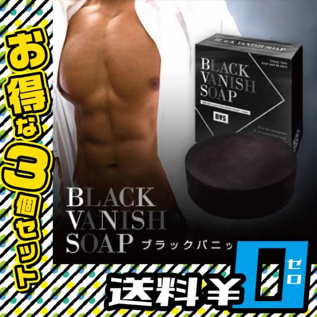 ブラックバニッシュソープ BLACK VANISH SOAP 3個...