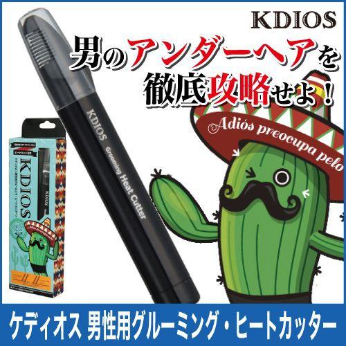 【+P10倍!!】『ケディオス KDIOS 男性用 ヒートカ...