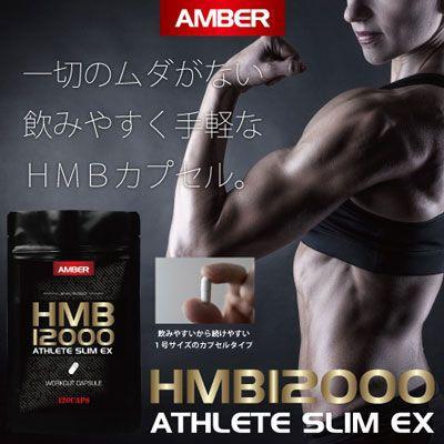 【+P10倍!!】『AMBER HMB12000 アスリートスリムE...