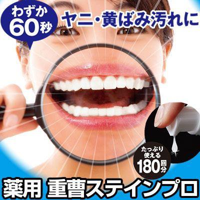 薬用重曹ステインプロ 医薬部外品【ネコポスOK】...