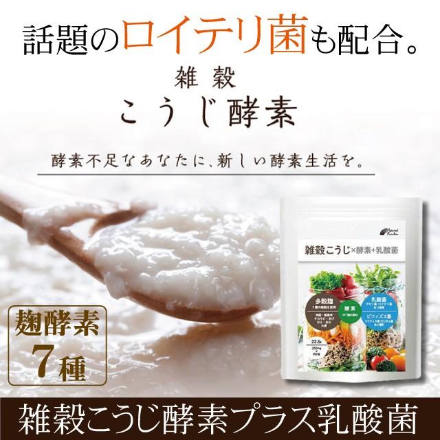 <+P10倍!!>『雑穀こうじ酵素プラス乳酸菌』【ネ...