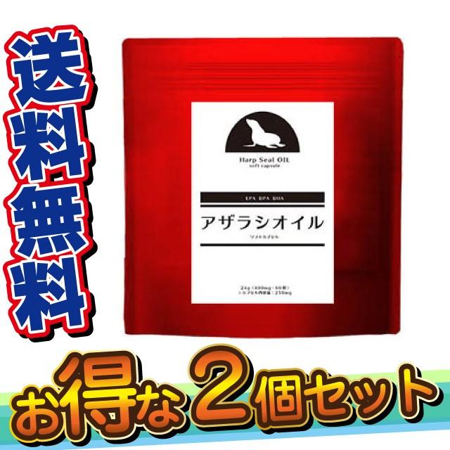 アザラシオイルカプセル 60粒 2個セット【送料無...
