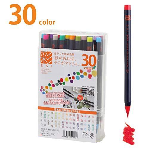 あかしや 筆ペン 水彩毛筆 彩 30色セット CA200/3...
