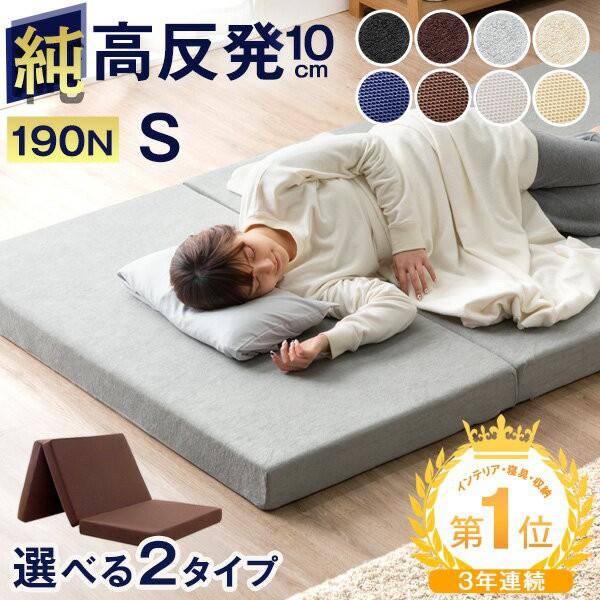【送料無料】高品質 高反発マットレス 10cm シングル 三つ折り 3つ折り 超低ホル 高反発マット