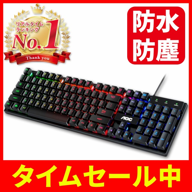 ゲーミングキーボード 茶軸 有線 USB Windows テレワーク 英字配列 虹色 イルミネーション 104キー マルチメディ