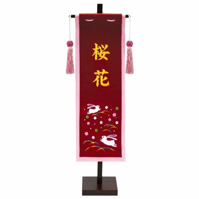[雛人形]名前旗[刺繍名入り旗]三月[うさぎ刺しゅ...