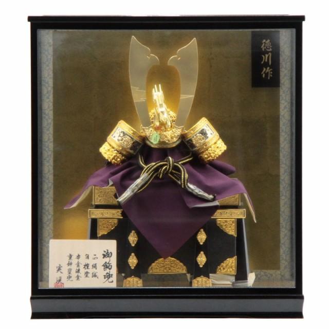 五月人形 兜ケース入り【剛輝兜】15号 幅56cm[195...