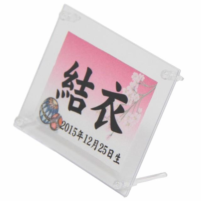 名前入りアクリルプレート【鞠桜柄】飾り台セット...