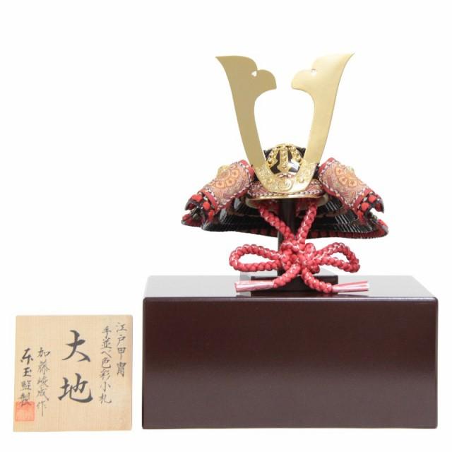 五月人形 兜 収納飾り 1/5 幅24.5cm 225to1093 加...