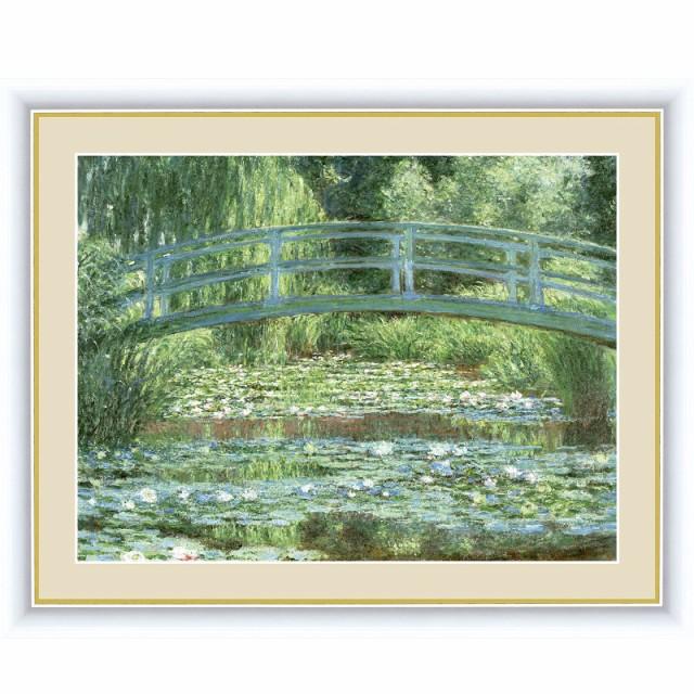 額絵 [モネ] 【睡蓮の池と日本の橋】 [F6] [G4-BM...