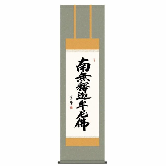 掛軸 [仏事書]名号 【釈迦名号】 [尺三] [斎藤香...
