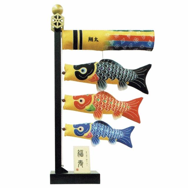 [徳永][鯉のぼり]室内用[室内飾り鯉のぼり][28cm...
