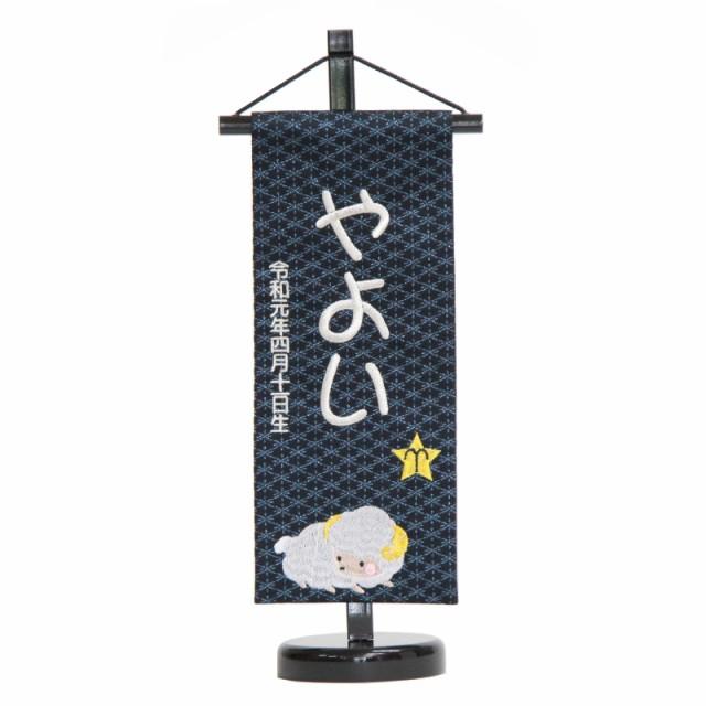 名前旗 [おひつじ座] 十二星座 銀刺繍 (小) 京...