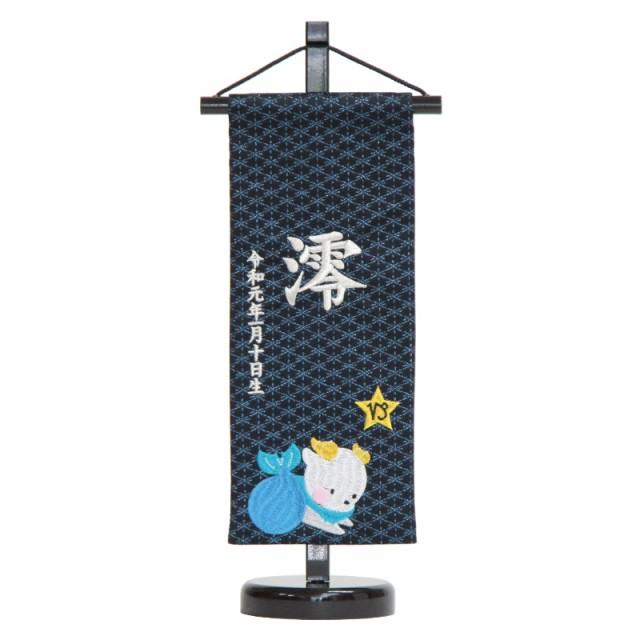 名前旗 [やぎ座] 十二星座 銀刺繍 (小) 京都西...
