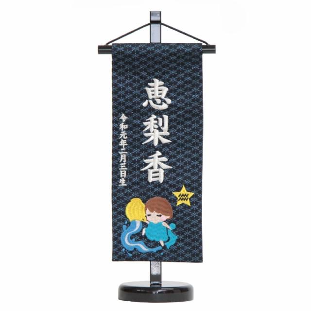 名前旗 [みずがめ座] 十二星座 銀刺繍 (小) 京...