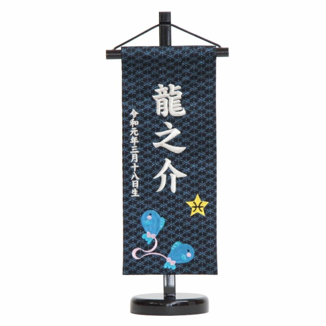 名前旗 [うお座] 十二星座 銀刺繍 (小) 京都西...