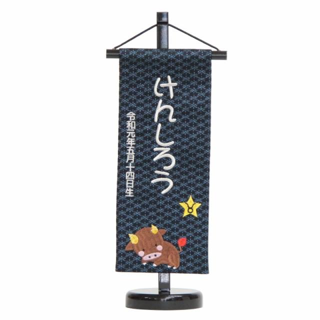 名前旗 [おうし座] 十二星座 銀刺繍 (小) 京都...