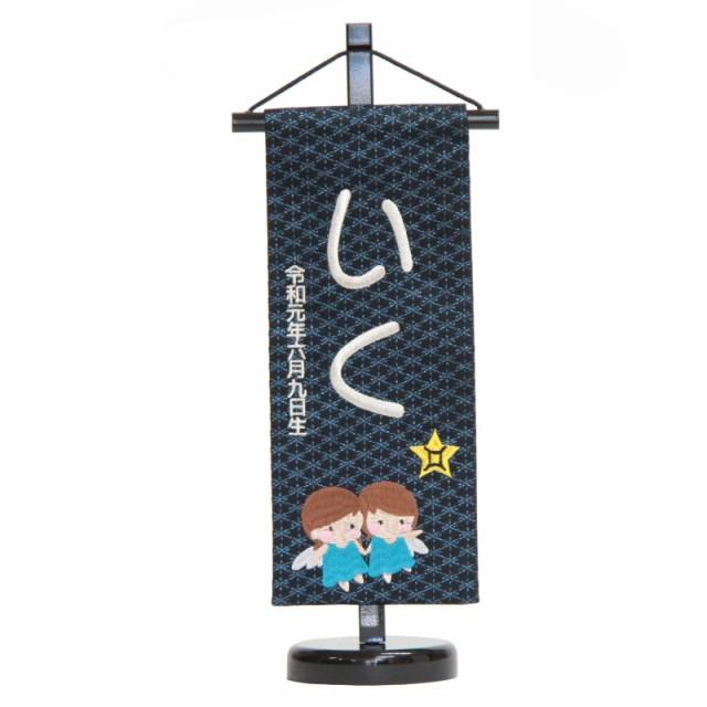 名前旗 [ふたご座] 十二星座 銀刺繍 (小) 京都...