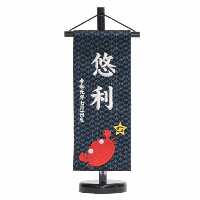 名前旗 [かに座] 十二星座 銀刺繍 (小) 京都西...