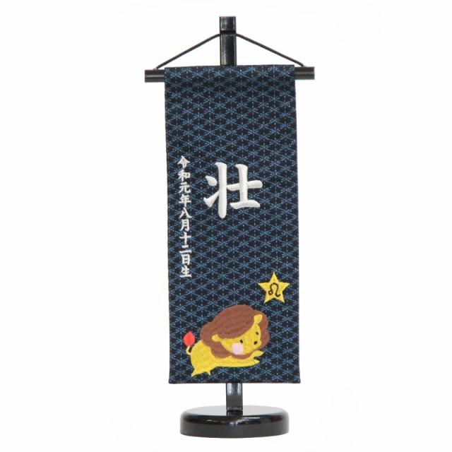 名前旗 [しし座] 十二星座 銀刺繍 (小) 京都西...