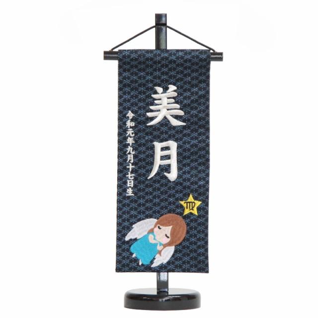 名前旗 [おとめ座] 十二星座 銀刺繍 (小) 京都...
