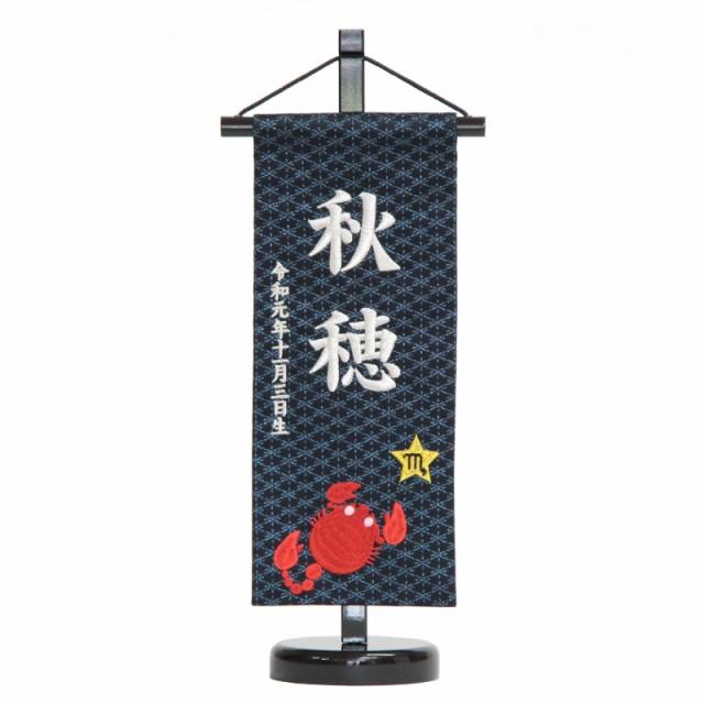 名前旗 [さそり座] 十二星座 銀刺繍 (小) 京都...