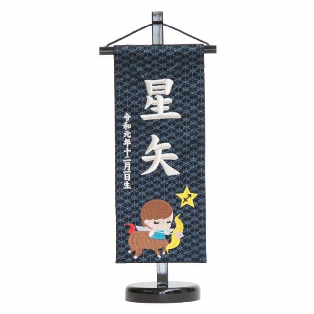 名前旗 [いて座] 十二星座 銀刺繍 (小) 京都西...