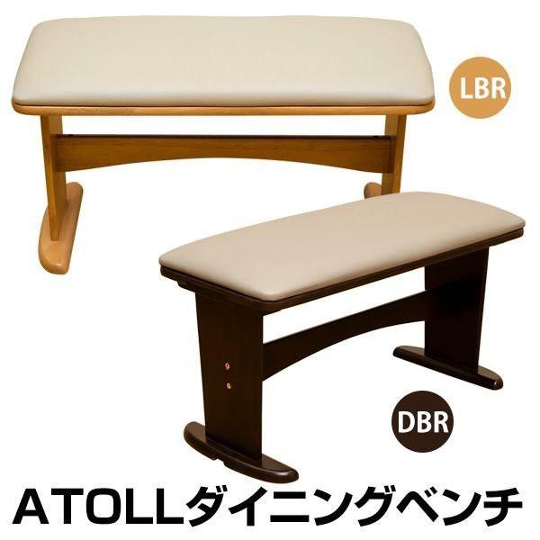 ベンチ 椅子 家具 インテリア ATOLL ダイニングベ...