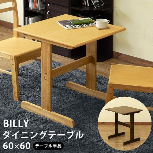 ダイニングテーブル テーブル 家具 インテリア 60...