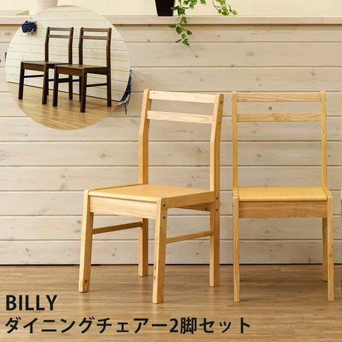 ダイニングチェア 椅子 家具 インテリア 2脚セッ...