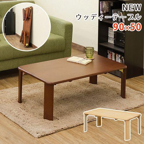センターテーブル テーブル 家具 インテリア ウッ...