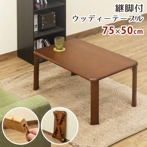 座卓 ちゃぶ台 テーブル 家具 インテリア 継脚付 ...