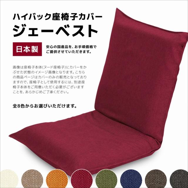 ハイバック座椅子カバー ジェーベスト 約54×11...