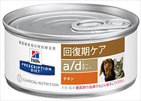 プリスクリプションダイエット 犬猫用 a/d 156g...