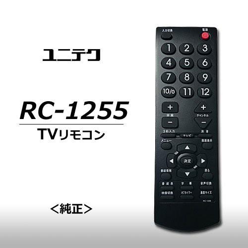 ユニテク リモコン1902G用 RC1255